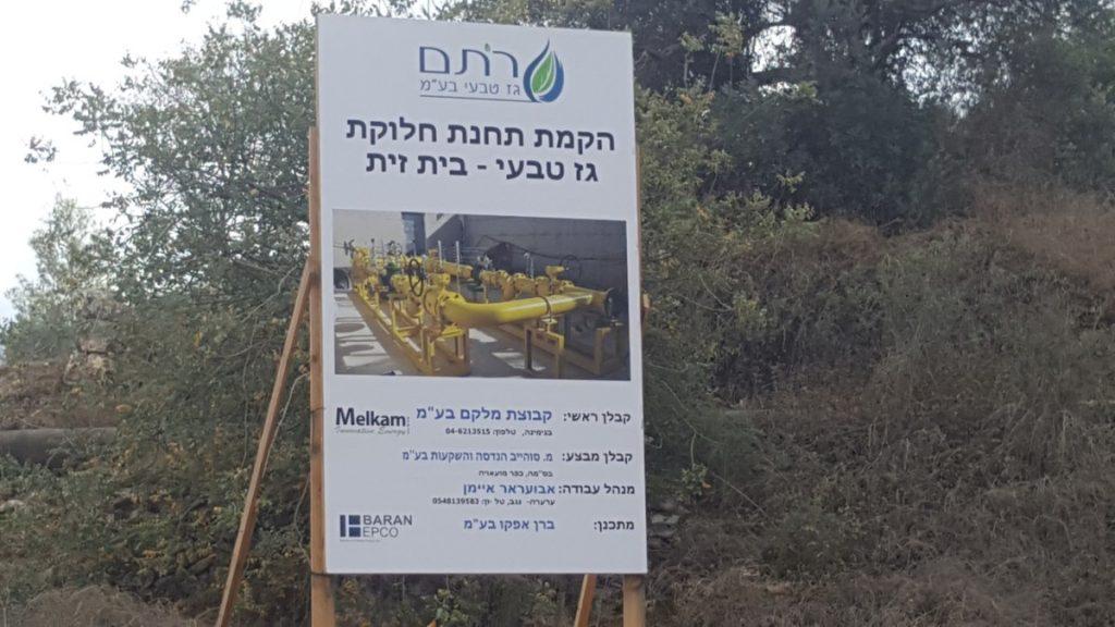 הקמת תחנת בית זית